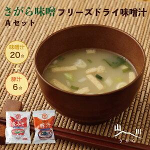 【ふるさと納税】さがら味噌 みそ汁Aセット フリーズドライ 味噌汁 20食 豚汁 6食