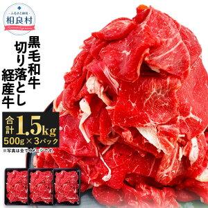 【ふるさと納税】九州産 黒毛和牛 切り落とし「経産牛」 合計1.5kg 500g×3パック 国産 牛肉 スライス 小分け お肉 冷凍 送料無料