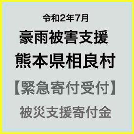 【ふるさと納税】【令和2年 九州(熊本)大雨災害支援緊急寄附受付】熊本県相良村災害応援寄附金(返礼品はありません)
