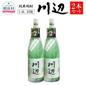 【ふるさと納税】本格米焼酎 川辺1.8L×2本セット 繊月酒造 熊本県相良村