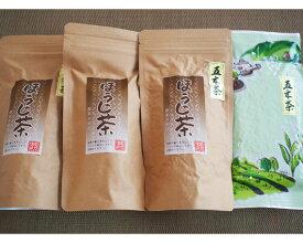 【ふるさと納税】No.009 ほうじ茶・五木茶セット / お茶 緑茶 一番茶 農薬不使用 熊本県 特産