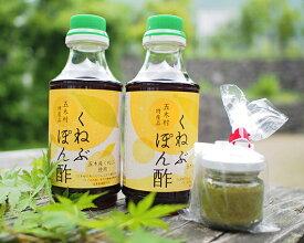 【ふるさと納税】No.062 くねぶポン酢と柚子こしょうセット