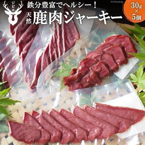 【ふるさと納税】No.058 五木の大自然が育んだ鹿肉ジャーキーセット / ジビエ おつまみ おやつ 熊本県 特産