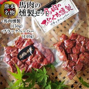 【ふるさと納税】No.059 馬肉燻製セット(ブラックペッパー) / 馬刺し燻製 熊本県 特産 名物