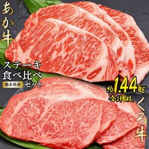 【ふるさと納税】No.136 熊本県産 あか牛・くろ牛 ステーキ食べ比べセット / 和牛 国産 牛肉 高級 ブランド肉 熊本県