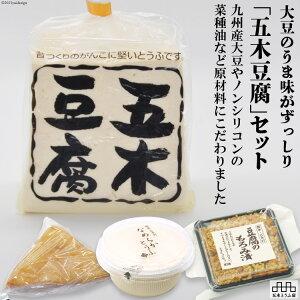 【ふるさと納税】大豆のうま味がずっしり「五木豆腐」セット<五木とうふ店>【熊本県五木村】