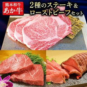 【ふるさと納税】2種のステーキ&ローストビーフセット 1kg超 ランプ《30日以内に順次出荷(土日祝除く)》