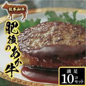 【ふるさと納税】熊本県 球磨村 熊本県産 赤牛ハンバーグ 150g×10個