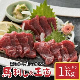 【ふるさと納税】熊本県 球磨村 国産 上赤身 馬刺し 1kg