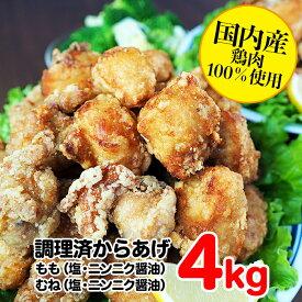 【ふるさと納税】熊本県 球磨村 幸せのからあげ プラチナセット 調理済 4kg もも むね 塩・にんにく醤油 唐揚げ 鶏肉 とり肉