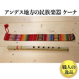 【ふるさと納税】熊本県 球磨村産竹使用 アンデス民族楽器 ケーナ ソフトケース付