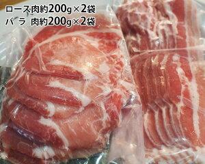 【ふるさと納税】No.015 天草ポークのロース肉約400gとバラ肉約400g / 豚肉 薄切り 詰め合わせ セット 熊本県