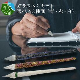 【ふるさと納税】ガラスペンセット 選べる3種類(青・赤・白) U01018【大分県大分市】
