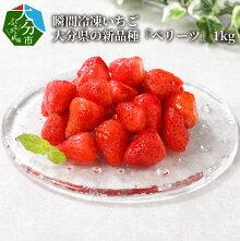 【ふるさと納税】瞬間冷凍いちご大分県の新品種『ベリーツ』1kgC07005【大分県大分市】