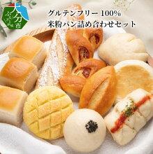 【ふるさと納税】グルテンフリー100%米粉パン詰め合わせセットB06003【大分県大分市】