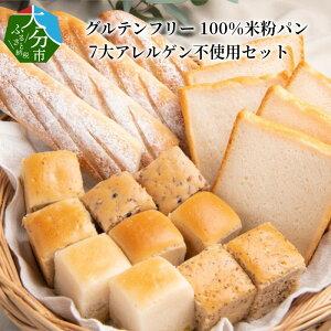 【ふるさと納税】グルテンフリー 100%米粉パン 7大アレルゲン不使用セット 7種類 グルテンフリ ーパン 無添加 小麦粉不使用 天然素材 食べ比べ 食パン 芋パン レーズン 黒糖 玄米 くるみ 朝