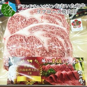 【ふるさと納税】グランドチャンピオンおおいた和牛 リブロース焼肉用約350g A01052 【大分県大分市】