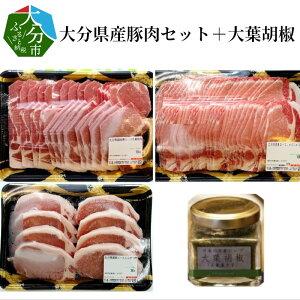 【ふるさと納税】大分県産豚肉セット約2.1kg+大葉胡椒約40g 詰め合わせ 国産 大分産 豚肩ロース 豚ロース 生姜焼き用 しゃぶしゃぶ用 とんかつ用 しょうが焼き 豚しゃぶ トンカツ こしょう