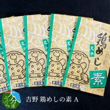 【ふるさと納税】No.128吉野鶏めしの素A/とりめし炊き込みご飯即席大分県