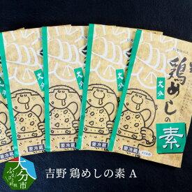 【ふるさと納税】吉野鶏めしの素A A03006【大分県大分市】