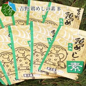 【ふるさと納税】吉野鶏めしの素B A03009【大分県大分市】