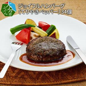 【ふるさと納税】ジョイフルハンバーグ(てりやきペッパー)34個入り 牛肉100% 惣菜 ソース付き てりやきソース あらびき胡椒 フライパン調理 焼くだけ 簡単 バーベキュー 小分け 冷凍 A0502