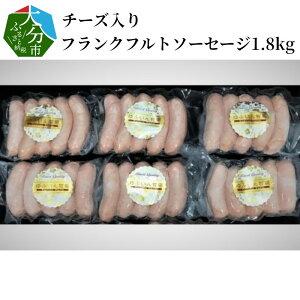 【ふるさと納税】チーズ入りフランクフルトソーセージ1.8kg 大分産 豚肉 フランク スライス 60g×30本 バーベキュー ホームパーティー キャンプ 冷凍 小分け A05043【大分県大分市】