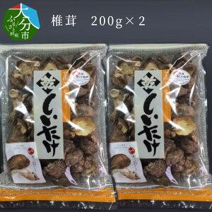 【ふるさと納税】椎茸 200g×2 F07007【大分県大分市】