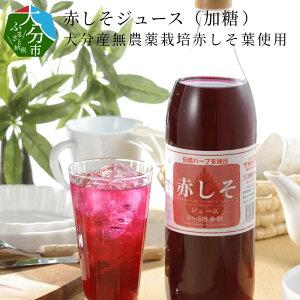 【ふるさと納税】赤しそジュース(加糖)大分産無農薬栽培赤しそ葉使用 F10014【大分県大分市】