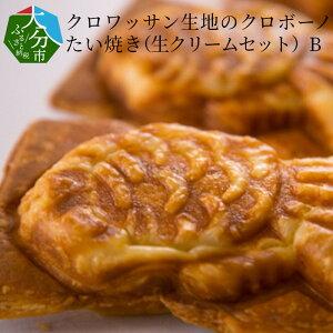 【ふるさと納税】クロワッサン生地のクロボーノたい焼き(生クリームセット)B J01016【大分県大分市】