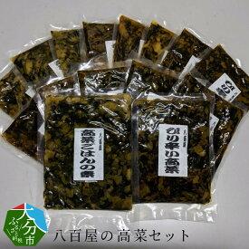【ふるさと納税】八百屋の高菜セット K06001【大分県大分市】