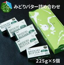 【ふるさと納税】みどりバター詰め合わせK07005【大分県大分市】