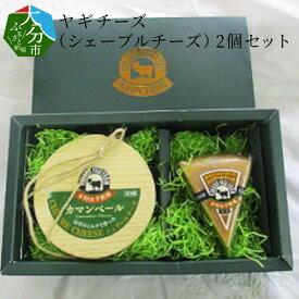 【ふるさと納税】ヤギチーズ(シェーブルチーズ)2個セット K07008【大分県大分市】