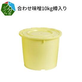 【ふるさと納税】合わせ味噌10kg樽入り M01003【大分県大分市】