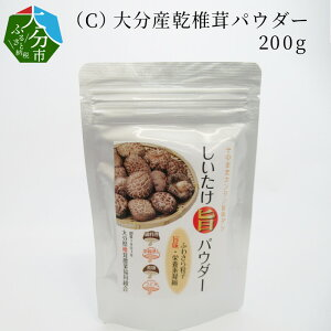 【ふるさと納税】(C)大分産乾椎茸パウダー 200g M03003【大分県大分市】