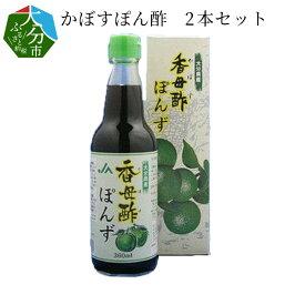【ふるさと納税】かぼすぽん酢 2本セット M04012【大分県大分市】
