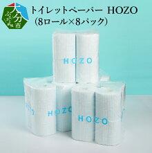 【ふるさと納税】トイレットペーパーHOZO(8ロール×8パック)R14017【大分県大分市】