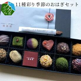 【ふるさと納税】11種彩り季節のおはぎセット J09013【大分県大分市】