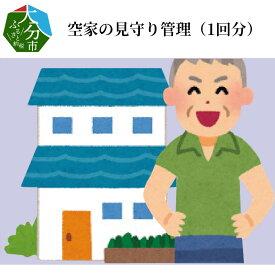 【ふるさと納税】空家の見守り管理(1回分) Q01003【大分県大分市】