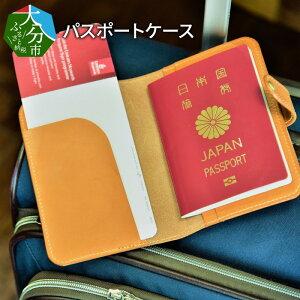 【ふるさと納税】パスポートケース 本革 栃木レザー 日本製 4色 パスポートカバー カードホルダー 旅行 トラベルグッズ チケット 海外 ビジネス 出張 おしゃれ シンプル メンズ レディース