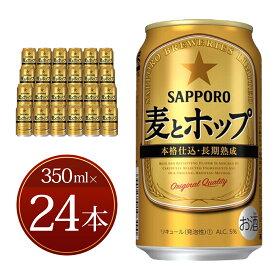 【ふるさと納税】麦とホップ 350ml缶×24本入り サッポロビール 新ジャンル 第3のビール 缶 セット お酒 送料無料