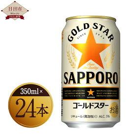 【ふるさと納税】サッポロ GOLD STAR 350ml缶 24本入り セット ゴールドスター 350ml アルコール お酒 缶 発泡酒 送料無料