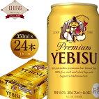 ヱビスビール350ml缶24本入りセット