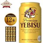 ヱビスビール350ml缶12本入りセット