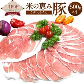 【ふるさと納税】米の恵み豚(ウデスライス)500g×4 合計2kg 2キロ 冷凍 九州 大分県産 豚肉 ウデスライス お祝 記念日 誕生日 ギフト 贈り物 送料無料