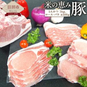 【ふるさと納税】米の恵み豚(とんかつ1kg・ロース500g・バラ500g)セット 合計2kg 2キロ 冷凍 九州 大分県産 豚肉 とんかつ ロース バラ お祝 記念日 誕生日 ギフト 贈り物 送料無料