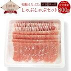 【ふるさと納税】和豚もちぶたしゃぶしゃぶセット合計800gバラロース各400g豚肉