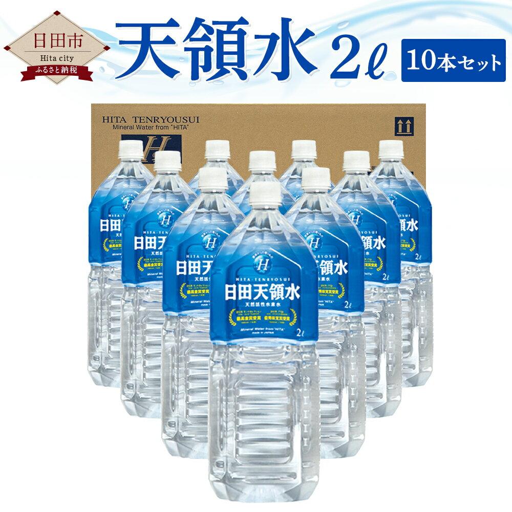 【ふるさと納税】天領水2L 10本セット 水 天領水 天然水 ミネラルウォーター 九州 国産 送料無料