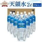 【ふるさと納税】天領水2L10本セット水天領水天然水ミネラルウォーター九州国産送料無料