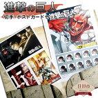【ふるさと納税】「進撃の巨人」切手ポストカードセット